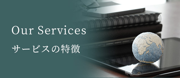 Our Services サービスの特徴